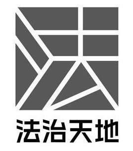 上海电视台法制天地