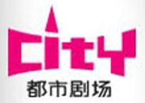 上海电视台都市剧场