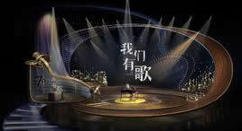 四川电视台四川卫视我们有歌