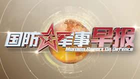 中央电视台CCTV7国防军事频道国防军事早报