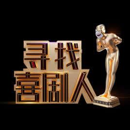 上海电视台东方卫视寻找喜剧人