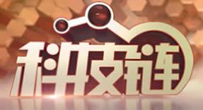 中央电视台CCTV17农业农村频道科技链