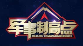 中央电视台CCTV7国防军事频道军事制高点