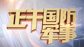 中央电视台CCTV7国防军事频道正午国防报道