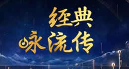 中央电视台CCTV1综合频道经典咏流传