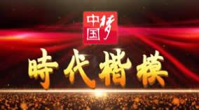 中央电视台CCTV1综合频道时代楷模发布厅