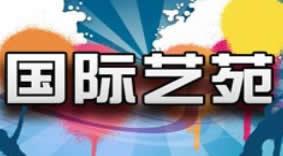 中央电视台CCTV1综合频道国际艺苑
