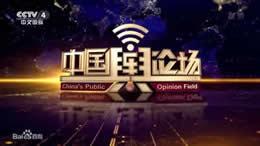 中央电视台CCTV4中文国际频道中国舆论场