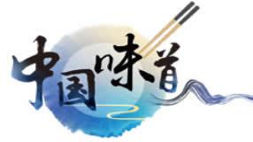 中央电视台CCTV1综合频道中国味道