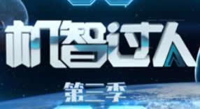 中央电视台CCTV1综合频道机智过人
