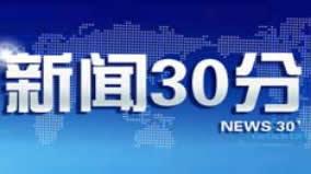 中央电视台CCTV1综合频道新闻30分
