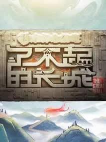 北京电视台北京卫视了不起的长城