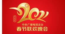 中央电视台CCTV1综合频道2021年中央广播电视总台春节联欢晚会